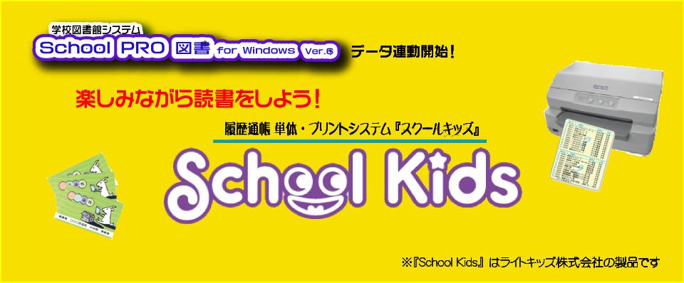 SchoolKiz