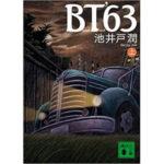 BT63_3